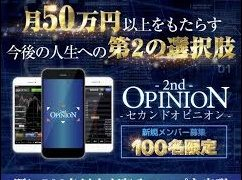 2nd OPINIONの実態とは?評価や評判を検証!レビューも!5