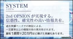 2nd OPINIONの実態とは?評価や評判を検証!レビューも!1