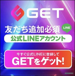 GET(LINE副業)稼げる?GENUINE EARN TRADEの真実!